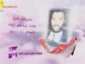 [15] Martyrs of October Part | شهداء شهر تشرين الأول الجزء - Arabic