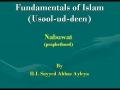 [abbasayleya.org] Usool-ud-deen - NABUWAT 2 - English