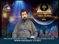 [19 Oct 2013] Deen Aur Dunya Aur Hum - Islam, Muslman Aur Hajj - H.I Musharraf Hussaini - Part 2 - Urdu