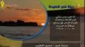 [Clip] City of Tyre in a poem | Hussein Al Khatib - مدينة صور في قصيدة | حسين الخطيب - Arabic