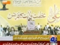[Media Watch] Geo News : Azmat e Wilayat Conference By MWM PAK - 27 Oct 2013 - Urdu