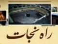 [08 Nov 2013] Rahe Nijat - The way of Salvation - راہ نجات - امر بالمعروف ونهي عن المنكر -