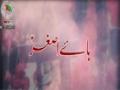 [02] Muharram 1435 - Aik Maqtool - MWM Pak Noha 2013-14 - Urdu