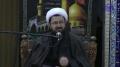 سخنرانی شب 4 محرم - H.I Mandegari - 7 Nov 2013 - Farsi