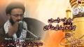 [03] Muharram1435 - Marefat-e Deen - H.I.Sadiq Raza Taqvi - عشرہ اول - Urdu