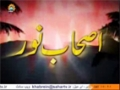[10 Nov 2013] Muharram 1435 - اصحاب نور   Ashab Noor - کربلا اور امام حسین ع - Urdu
