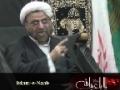 [12] Islam e Naab - The Pure Islam - Muharram 1435 - H.I. Ghulam Hurr Shabbiri - Urdu
