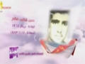 [12] Martyrs of November | شهداء شهر تشرين الثاني الجزء - Arabic
