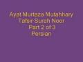 Ayat. Murtaza Mutahhary Tafsir Surah Noor Part2 of 3 Persian