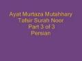 Ayat. Murtaza Mutahhary Tafsir Surah Noor Part3 of 3 Persian