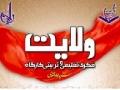 Wilayat Camp ولایت کارگاہ - January 2014 - Urdu