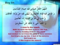DAY 01 - Ramzan Dua - Arabic with English audio