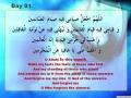 DAY 01 - Ramzan Dua - Arabic with English audio