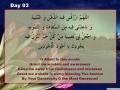 DAY 03 - Ramzan Dua - Arabic with English audio