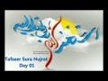 {01} [Ladies Majlis] (Audio) Safar 1435 - Tafseer Surah Hujrat - Muhtarma Uzma Zaidi - Urdu