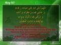 DAY 07 - Ramzan Dua - Arabic with English audio
