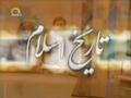 [18 Dec 2013] War of Tabuk | جنگ تبوک - Islamic History | تاریخ اسلام - Urdu