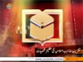 [تقریب مذاہب اسلامیہ کی عظیم شخصیات] Great Scholars - Mehmod bin Mohammad - 18Dec13 - Urdu
