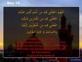 DAY 10 - Ramzan Dua - Arabic with English audio