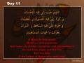 DAY 11 - Ramzan Dua - Arabic with English audio