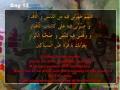DAY 13 - Ramzan Dua - Arabic with English audio