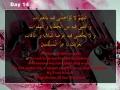 DAY 14 - Ramzan Dua - Arabic with English audio