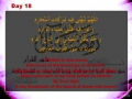 DAY 18 - Ramzan Dua - Arabic with English audio