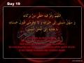 DAY 19 - Ramzan Dua - Arabic with English audio