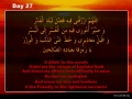 DAY 27 - Ramzan Dua - Arabic with English audio