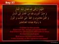 DAY 27 - Ramzan Dua - Arabic with English audio