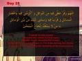 DAY 28 - Ramzan Dua - Arabic with English audio