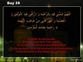 DAY 29 - Ramzan Dua - Arabic with English audio