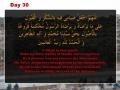 DAY 30 - Ramzan Dua - Arabic with English audio