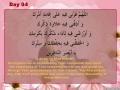 DAY 04 - Ramzan Dua - Arabic with English audio