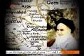 [تقریب مذاہب اسلامیہ کی عظیم شخصیات] Great Scholars - Imam Khomeini - 22 Dec 2013 - Urdu