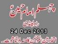 راولپنڈی جلوس کی ویڈیو- دنیادیکھ لےحسینؑ کےجانثاروں کی طاقت - Urdu