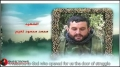 Hezbollah | Resistance | Those Who Are Close - The Will of the Martyrs 26 | Arabic Sub English