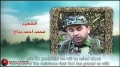 Hezbollah | Resistance | Those Who Are Close - The Will of the Martyrs 33 | Arabic Sub English