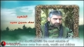 Hezbollah | Resistance | Those Who Are Close - The Will of the Martyrs 35 | Arabic Sub English