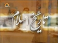[15 Jan 2014] War of Tabuk | جنگ تبوک - Islamic History | تاریخ اسلام - Urdu