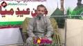 [جشن صادقین | Jashne Sadiqain] 19 Jan 2014 - Manqabat : Br. Rizwan Jaferi - Malir, Karachi - Urdu
