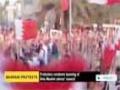 [31 Jan 2014] Bahraini forces attack demonstrators in Abu Saiba - English
