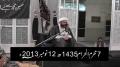 [03] 07 Muharram 1435 - Zahoor Imam Mehdi (AJTF) - Maulana Fakhar-ud-Deen - Urdu