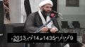 [05] 09 Muharram 1435 - Zahoor Imam Mehdi (AJTF) - Maulana Fakhar-ud-Deen - Urdu