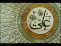 Dua of Imam Sajjad AS for the companion of Prophet SAW - Arabic