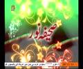 صحیفہ نور | Eid e Ghadeer per Rehbar Moazzam ka khitab | Supreme Leader Khamenei - Urdu
