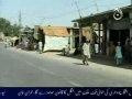 Tribal Agency of Pakistan- Mohmand & Bajur Agency- 3 of 4  Urdu