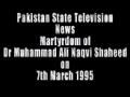 [Media Watch] Pakistan State Television News Martyrdom Of Dr. Muhammad Ali Naqvi Shaheed On 07 March 1995 - Urdu
