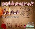 [02] Ayyam e Fatimyah 1435 - Muhtarma Razia Najafi - 24 Mar 2014 - Urdu