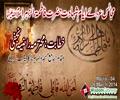 [04] Ayyam e Fatimyah 1435 - Muhtarma Razia Najafi - 26 Mar 2014 - Urdu